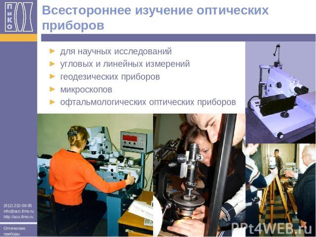 для научных исследований угловых и линейных измерений геодезических приборов микроскопов офтальмологических оптических приборов Всестороннее изучение оптических приборов (812) 232-09-95 info@aco.ifmo.ru http://aco.ifmo.ru Оптические приборы