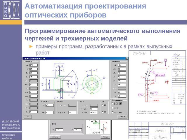 Программирование автоматического выполнения чертежей и трехмерных моделей примеры программ, разработанных в рамках выпускных работ Автоматизация проектирования оптических приборов (812) 232-09-95 info@aco.ifmo.ru http://aco.ifmo.ru Оптические приборы