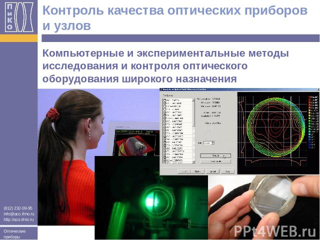 Компьютерные и экспериментальные методы исследования и контроля оптического оборудования широкого назначения Контроль качества оптических приборов и узлов (812) 232-09-95 info@aco.ifmo.ru http://aco.ifmo.ru Оптические приборы