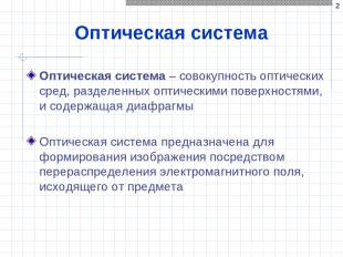 * Оптическая система Оптическая система – совокупность оптических сред, разделен