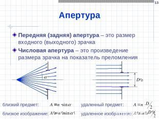 * Апертура Передняя (задняя) апертура – это размер входного (выходного) зрачка Ч