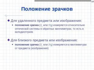 * Положение зрачков Для удаленного предмета или изображения: положение зрачка (S