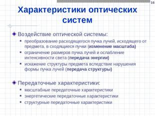 * Характеристики оптических систем Воздействие оптической системы: преобразовани