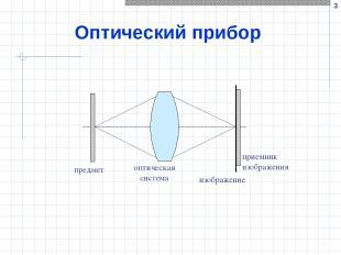 * Оптический прибор