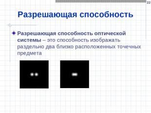 * Разрешающая способность Разрешающая способность оптической системы – это спосо