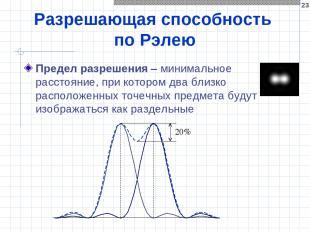 * Разрешающая способность по Рэлею Предел разрешения – минимальное расстояние, п