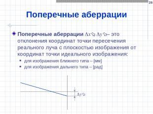 * Поперечные аберрации Поперечные аберрации x , y – это отклонения координат то