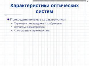 * Характеристики оптических систем Присоединительные характеристики Характеристи