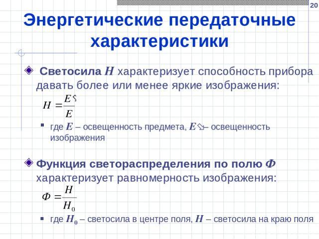 * Энергетические передаточные характеристики