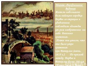 Мираж сверхдальнего видения Жители небольшого бель-гийского городка Вервье со ст