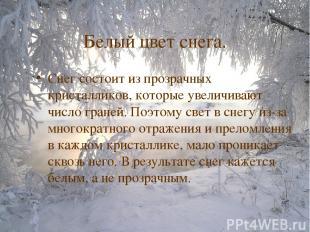 Белый цвет снега. Снег состоит из прозрачных кристалликов, которые увеличивают ч