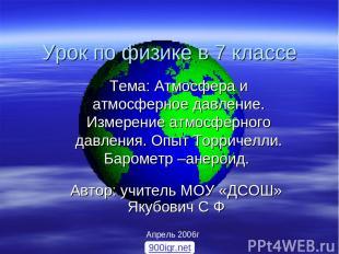 Урок по физике в 7 классе Автор: учитель МОУ «ДСОШ» Якубович С Ф Тема: Атмосфера