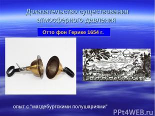 Доказательство существования атмосферного давления Отто фон Герике 1654 г. опыт