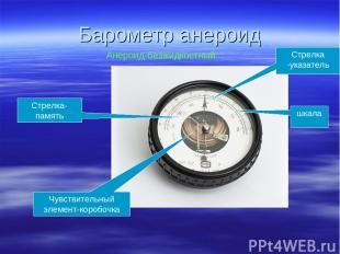 Барометр анероид Стрелка-память Стрелка -указатель Чувствительный элемент-коробо