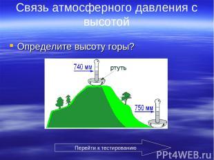 Связь атмосферного давления с высотой Определите высоту горы? Перейти к тестиров