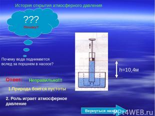 Почему вода поднимается вслед за поршнем в насосе? Ответ: 1.Природа боится пусто