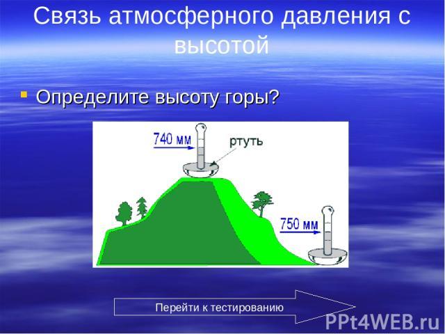 Связь атмосферного давления с высотой Определите высоту горы? Перейти к тестированию