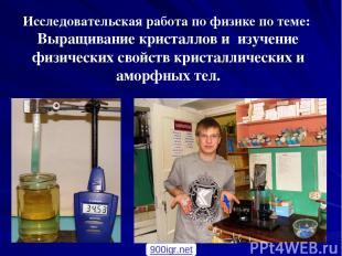 Исследовательская работа по физике по теме: Выращивание кристаллов и изучение фи