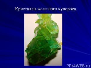Кристаллы железного купороса