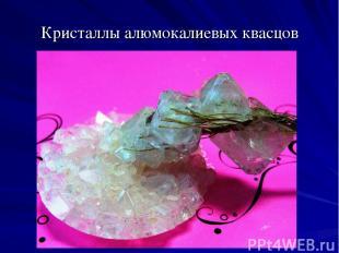 Кристаллы алюмокалиевых квасцов