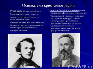 Основатели кристаллографии Огюст Браве- французский физик. Положил начало геомет