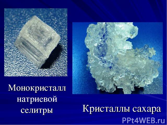 Кристаллы сахара Монокристалл натриевой селитры