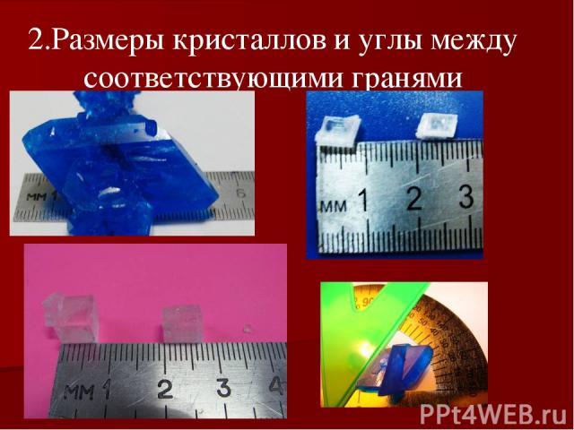 2.Размеры кристаллов и углы между соответствующими гранями