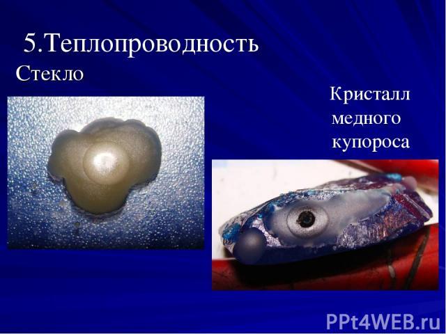 5.Теплопроводность Стекло Кристалл медного купороса
