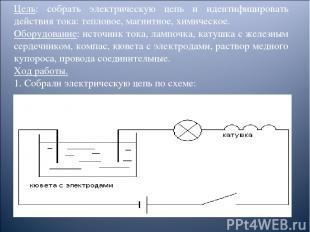 Цель: собрать электрическую цепь и идентифицировать действия тока: тепловое, маг