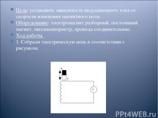 Цель: установить зависимость индукционного тока от скорости изменения магнитного