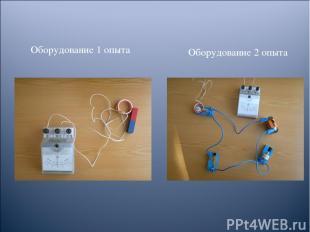 Оборудование 1 опыта Оборудование 2 опыта