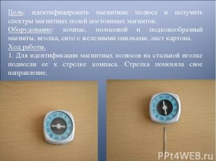 Цель: идентифицировать магнитные полюса и получить спектры магнитных полей посто