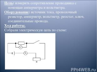 Цель: измерить сопротивление проводника с помощью амперметра и вольтметра. Обору