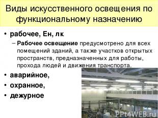 Виды искусственного освещения по функциональному назначению рабочее, Ен, лк Рабо