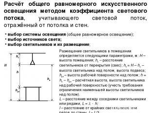 Расчёт общего равномерного искусственного освещения методом коэффициента светово