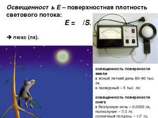 Освещенность Е – поверхностная плотность светового потока: E = Φ/S. люкс (лк). о