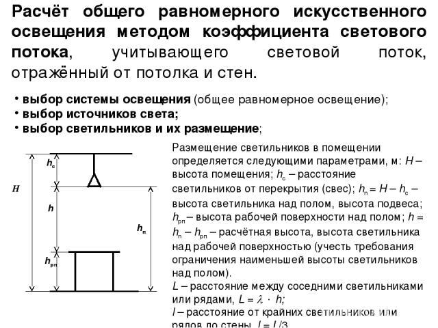 Расчёт общего равномерного искусственного освещения методом коэффициента светового потока, учитывающего световой поток, отражённый от потолка и стен. выбор системы освещения (общее равномерное освещение); выбор источников света; выбор светильников и…