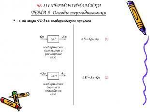 56 III ТЕРМОДИНАМИКА ТЕМА 5 Основы термодинамики 1-ый закон ТД для изобарическог