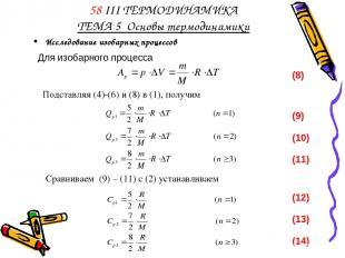 58 III ТЕРМОДИНАМИКА ТЕМА 5 Основы термодинамики Исследование изобарных процессо