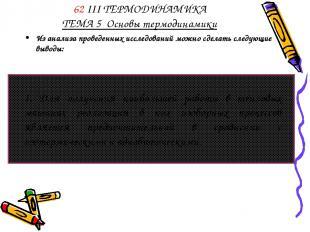 62 III ТЕРМОДИНАМИКА ТЕМА 5 Основы термодинамики Из анализа проведенных исследов