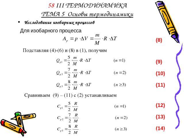 58 III ТЕРМОДИНАМИКА ТЕМА 5 Основы термодинамики Исследование изобарных процессов Для изобарного процесса (8) Подставляя (4)-(6) и (8) в (1), получим (9) (10) (11) Сравниваем (9) – (11) с (2) устанавливаем (12) (13) (14)
