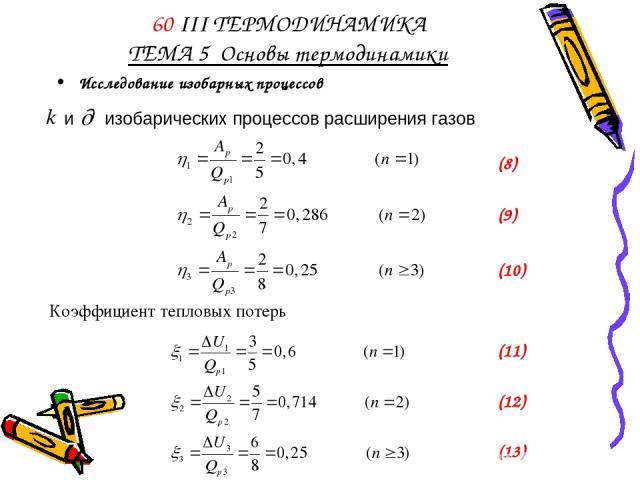 60 III ТЕРМОДИНАМИКА ТЕМА 5 Основы термодинамики Исследование изобарных процессов и изобарических процессов расширения газов Коэффициент тепловых потерь (8) (9) (10) (11) (12) (13)