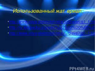 Использованный материал: http://www.vsya-elektrotehnika.ru/glava4/g1_1.html http