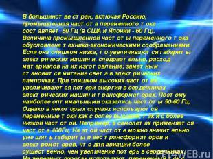 В большинстве стран, включая Россию, промышленная частота переменного тока соста