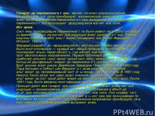 Генератор переменного тока - является электромеханическим устройством, которое п