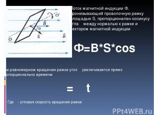Поток магнитной индукции Ф, пронизывающий проволочную рамку площадью S, пропорци