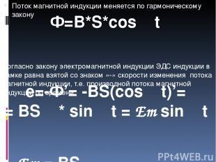 Поток магнитной индукции меняется по гармоническому закону Согласно закону элект