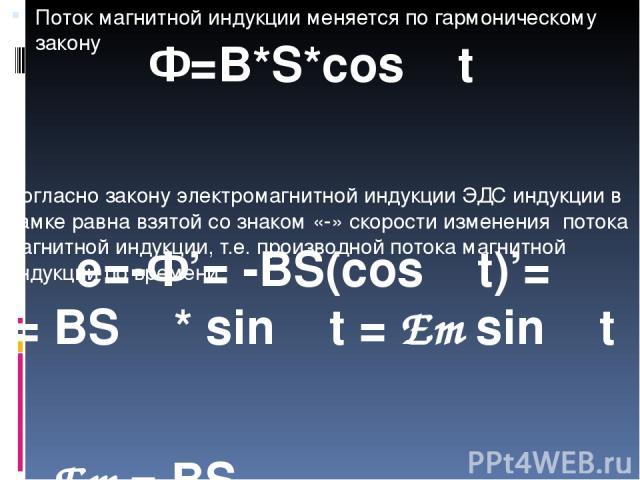 Поток магнитной индукции меняется по гармоническому закону Согласно закону электромагнитной индукции ЭДС индукции в рамке равна взятой со знаком «-» скорости изменения потока магнитной индукции, т.е. производной потока магнитной индукции по времени …