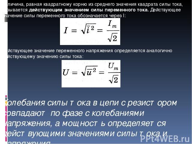 Величина, равная квадратному корню из среднего значения квадрата силы тока, называется действующим значением силы переменного тока. Действующее значение силы переменного тока обозначается через I: Действующее значение переменного напряжения определя…