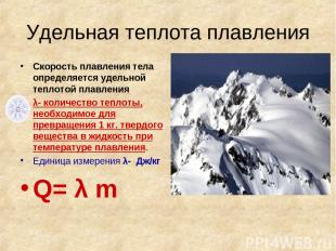 Удельная теплота плавления Скорость плавления тела определяется удельной теплото